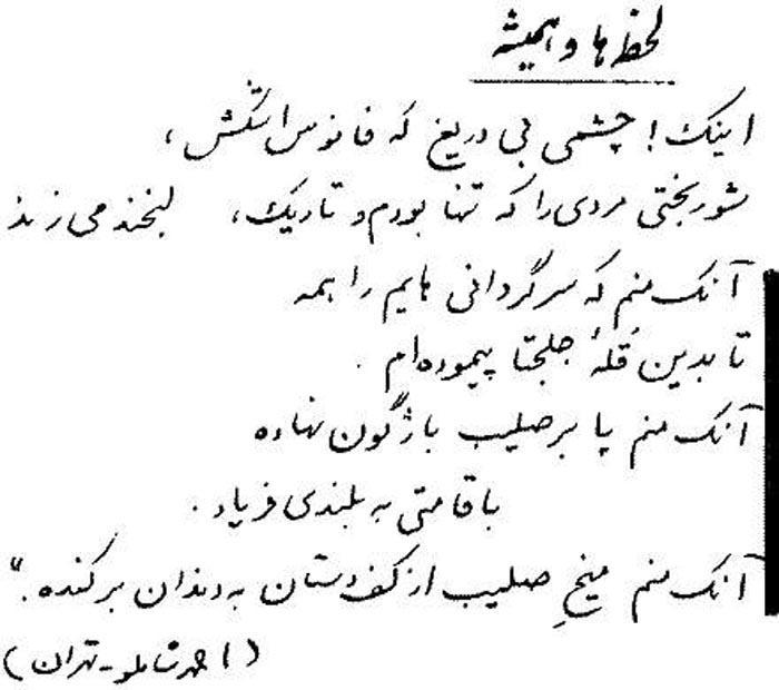 Shamloo-Handwritten Poems