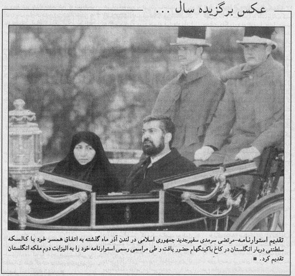 Irani kose Kardan Kos
